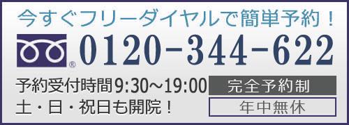 大阪中央クリニック フリーダイヤル 0120344622