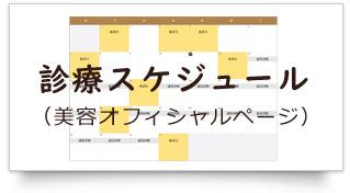 大阪中央クリニック 診療スケジュール