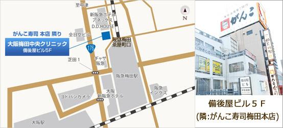 大阪梅田中央クリニックアクセスマップ